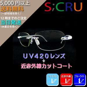 日本製PC用レンズの最高峰使用 UV420ブルーライト近赤外線カットメガネ軽量透明クリアー新発売エスクリュSC-UV01
