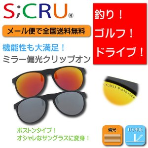 ミラー偏光ボストンタイプクリップオン紫外線UVカット エスクリュ SC-CP02