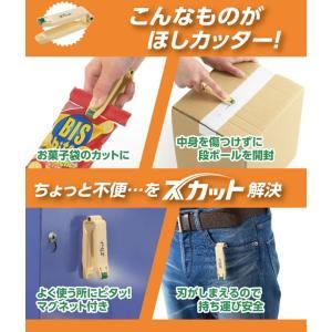 肥料袋カッター「スカット」|ennou-ichiba|03