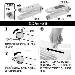 肥料袋カッター「スカット」|ennou-ichiba|04