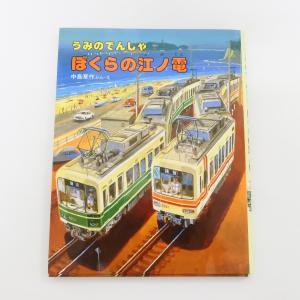 うみのでんしゃ ぼくらの江ノ電|enoden-goods