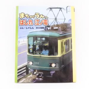 まちからうみへ はしれ江ノ電|enoden-goods