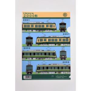 江ノ電クリアファイル 2000形|enoden-goods