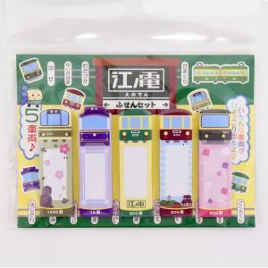 江ノ電ふせんセット|enoden-goods