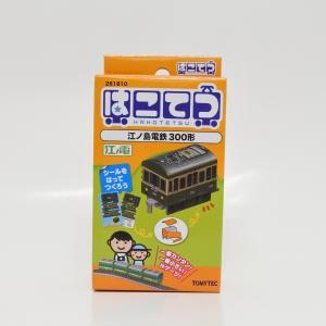 特別価格!! 「はこてつ」江ノ島電鉄300形|enoden-goods