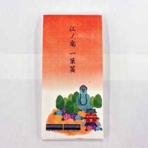江ノ電一筆箋 鎌倉|enoden-goods