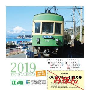 江ノ電 乗車券(引換え券)付フォトカレンダー2019|enoden-goods