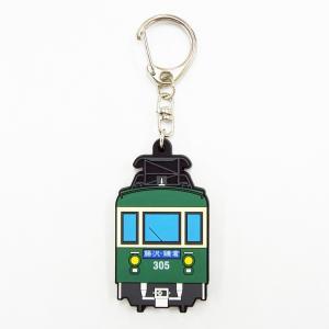江ノ電ラバーキーホルダー300形|enoden-goods