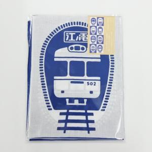 江ノ電手ぬぐい「みんなのトンネル」紺|enoden-goods