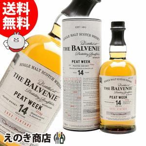 送料無料 バルベニー14年 ピートウイーク ヴィンテージ 2002年 700ml シングルモルト スコッチ ウイスキー 洋酒 48.3度 並行輸入品 enokishouten
