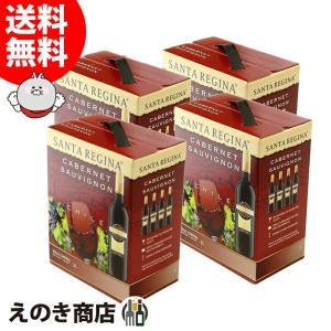 送料無料 サンタ レジーナ カベルネソーヴィニヨン バッグインボックス 3000ml 3L ×赤4箱 赤 ワイン 13.5度 チリ|enokishouten