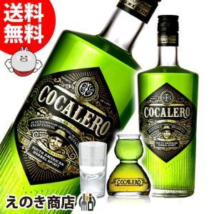 送料無料 コカレロ Cocalero 700ml リキュール 29度 コカボムグラス1個+ショットグラス1個付 正規品 enokishouten