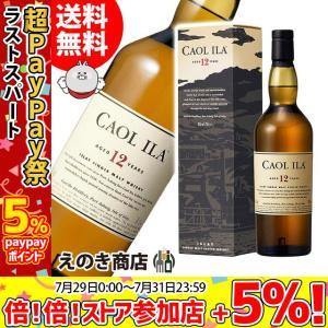 送料無料 カリラ 12年 700ml シングルモルト スコッチ ウイスキー 洋酒 43度  正規品 箱付|enokishouten