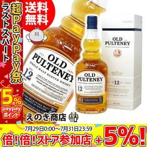送料無料 オールドプルトニー 12年 700ml シングルモルト スコッチ ウイスキー 洋酒 40度 並行輸入品|enokishouten