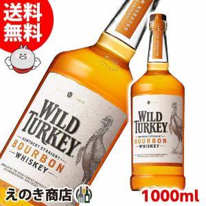 送料無料 ワイルドターキースタンダード 1000ml バーボンウイスキー 40.5度 正規品