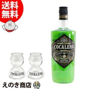 コカレロ Cocalero ボムグラス2個付き 700ml リキュール 29度  |enokishouten