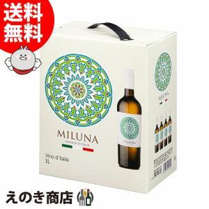 送料無料 ミルーナ 白 バックインボックス 3000ml ワイン 11.5度 正規品|enokishouten