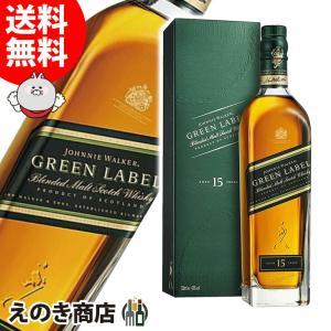 送料無料 ジョニーウォーカー グリーンラベル15年 750ml ブレンデッド スコッチ ウイスキー 洋酒 43度 並行輸入品 箱付|enokishouten
