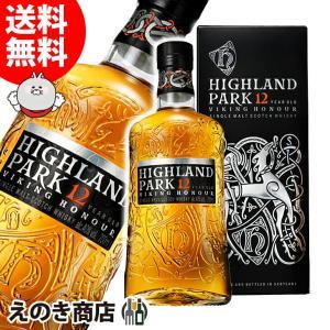 送料無料 ハイランドパーク 12年 ヴァイキング オナー 700ml シングルモルト スコッチ ウイスキー 洋酒 40度 正規品 箱入|enokishouten