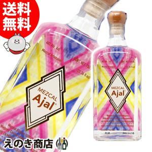 送料無料 メスカル アハル 750ml テキーラ メスカル 洋酒 40度 正規品|enokishouten