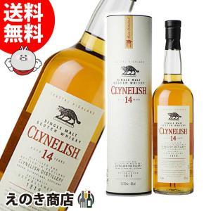 送料無料 クライヌリッシュ 14年 700ml シングルモルト スコッチ ウイスキー 洋酒 46度 正規品 箱入 enokishouten