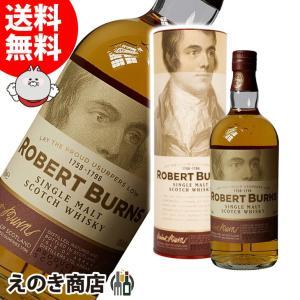 送料無料 ロバートバーンズ シングルモルト 700ml シングルモルト スコッチ ウイスキー 洋酒 43度 正規品|enokishouten