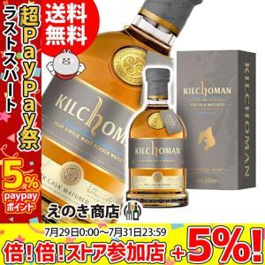 送料無料 キルホーマン STRカスク 700ml シングルモルト スコッチウイスキー 50度 正規品 enokishouten