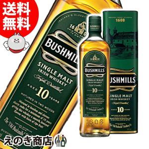 送料無料 ブッシュミルズ シングルモルト 10年 700ml アイリッシュ ウイスキー 40度 並行輸入品 箱付|enokishouten