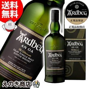 送料無料 アードベッグ アン オー 700ml シングルモルト スコッチ ウイスキー 洋酒 46.6度 正規品 箱入 アードベック|enokishouten