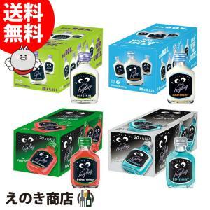 送料無料 クライナーファイグリング 4種 各1箱セット 小瓶 各20ml×20本 リキュール お酒 20度 15度 正規品|enokishouten