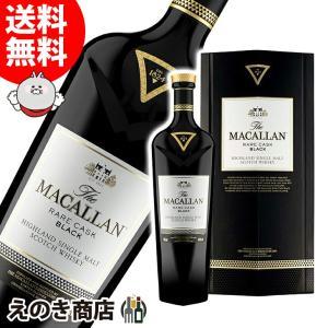 送料無料 ザ マッカラン レアカスク ブラック 700ml シングルモルト スコッチ ウイスキー 洋...
