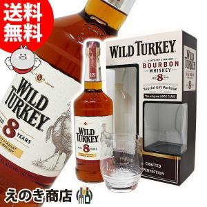ワイルドターキー 8年 オリジナル ロックグラスセット 700ml バーボン アメリカンウイスキー ...