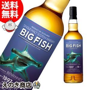 送料無料 ベンリネス1997 18年 700ml シングルモルト スコッチ ウイスキー 洋酒 56.2度 ビッグフィッシュ enokishouten