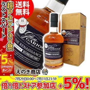 送料無料 グレンギリー 17年 ルネッサンス サードキャプチャー 700ml シングルモルト スコッチ ウイスキー 洋酒 50.8度 並行輸入品 enokishouten