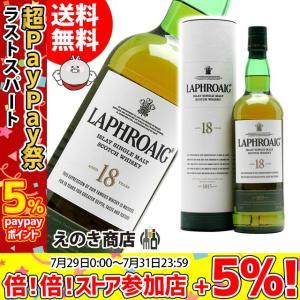 送料無料 ラフロイグ 18年 700ml シングルモルト スコッチ ウイスキー 洋酒 48度 並行輸...