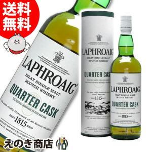 送料無料 ラフロイグ クォーターカスク 700ml シングルモルト スコッチ ウイスキー 洋酒 48度 並行輸入品 箱付|enokishouten