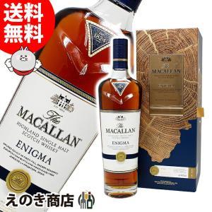 送料無料 ザ マッカラン エニグマ 700ml シングルモルト スコッチ ウイスキー 洋酒 44.9...