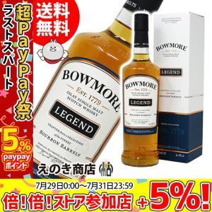 送料無料 ボウモア レジェンド 700ml シングルモルト スコッチ ウイスキー 洋酒 40度 並行輸入品|enokishouten