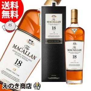 送料無料 ザ マッカラン 18年 700ml シングルモルト スコッチ ウイスキー 洋酒 43度 正...