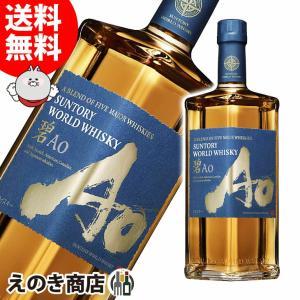 送料無料 サントリー ワールドウイスキー 碧 Ao 700ml ジャパニーズウイスキー 43度 正規品 ギフトBOX あお|enokishouten