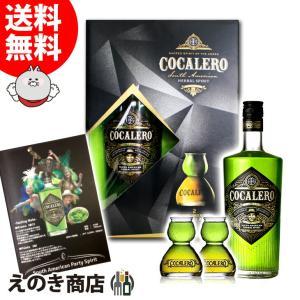 送料無料 コカレロ+ボムグラス2個付き ギフトボックスセット 700ml リキュール COCALERO 29度 正規品 化粧箱入|enokishouten