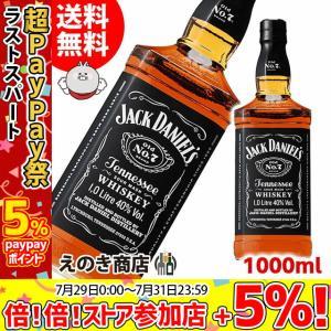 送料無料 ジャックダニエル ブラック 1000ml 1L  アメリカンウイスキー 40度 正規品 大容量 徳用|enokishouten