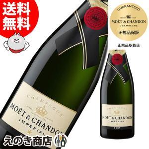 送料無料 モエ エ シャンドン ブリュット アンペリアル 750ml 白 スパークリングワイン シャンパン 辛口 12度 並行輸入品 箱なし|enokishouten