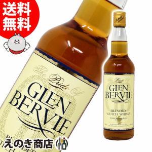 送料無料 グレンバーヴィー 700ml ブレンディッド スコッチ ウイスキー 洋酒 40度 正規品 グレンバービー enokishouten