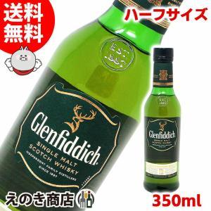 送料無料 グレンフィディック 12年 350ml シングルモルト ウイスキー 40度 正規品|enokishouten