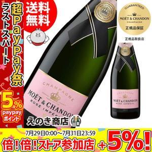 送料無料 モエ エ シャンドン ロゼ アンペリアル 750ml スパークリングワイン シャンパン 12度 辛口 並行輸入品|enokishouten