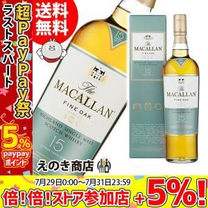 送料無料 ザ マッカラン 15年 ファインオーク 700ml シングルモルト スコッチ ウイスキー 洋酒 43度 並行輸入品 enokishouten
