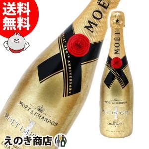 送料無料 モエ エ シャンドン モエ アンペリアル 150年 アニバーサリー ゴールド 750ml シャンパン 正規品 enokishouten