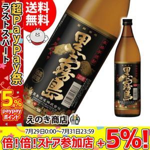 送料無料 黒霧島 くろきりしま  900ml 芋焼酎 25度 霧島酒造|enokishouten