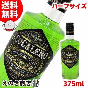 送料無料 コカレロ 375ml リキュール 29度 正規品 COCALERO 正規品 ハーフボトル|enokishouten